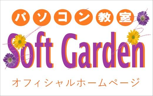 泉佐野市のパソコンなら、スマホ タブレット・パソコン教室SoftGarden