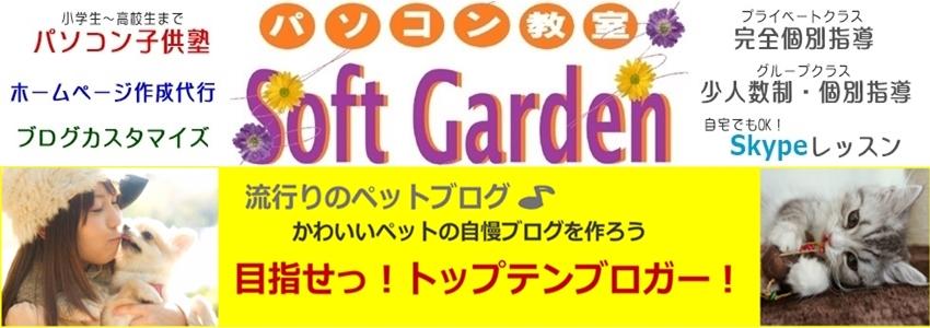 泉佐野のパソコン教室 Soft Garden( スマホ タブレット対応)・キッズプログラミングスクール