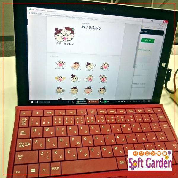 大阪・泉佐野市のパソコンなら、スマホ タブレット・パソコン教室 SoftGarden