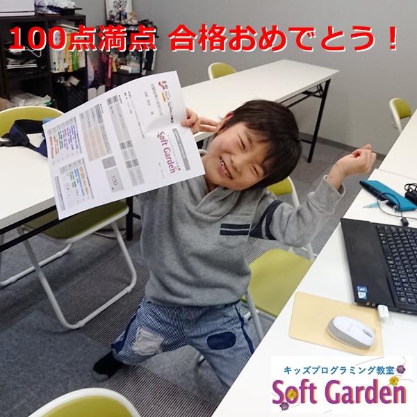 大阪・泉佐野 キッズプログラミング教室 SoftGarden